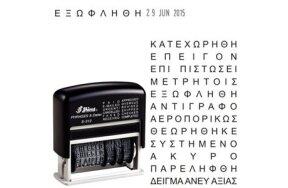 ΣΦΡΑΓΙΔΑ SHINY S-312 ΗΜΕΡΟΜΗΝΙΑ+ΤΙΤΛΟΣ